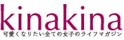 ファッション・占い・結婚情報が集まる総合女子メディア|kinakina[キナキナ]