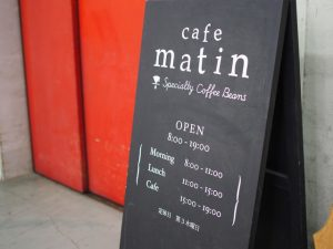 cafe matin Specialty Coffee Beans