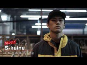 ラッパー「S-kaine」の年齢や読み方は?高校生ラップ界の新星S-kaineのwiki風プロフィール